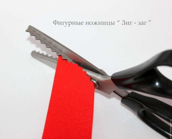 Зигзаговые ножницы для шитья