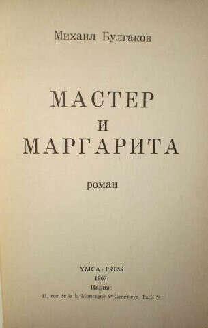 "Булгаков ""Мастер и Маргарита"""