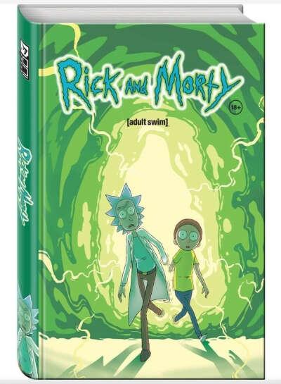Книга Рик и Морти