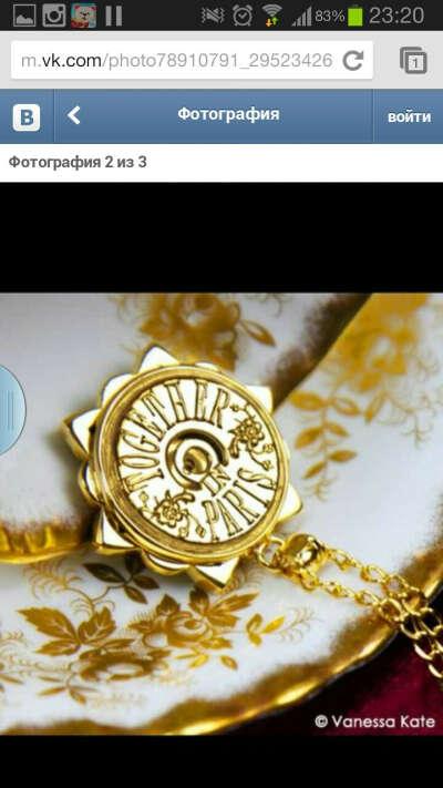 Medallion from Anastasia movie