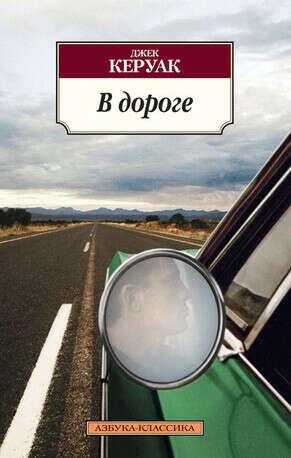 Керуак Дж. В дороге