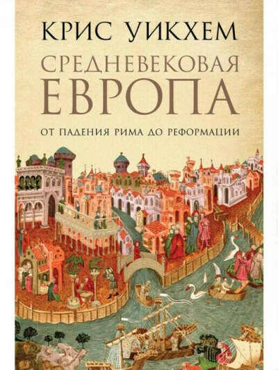 Крис Уикхем. Средневековая Европа. От падения Рима до реформации