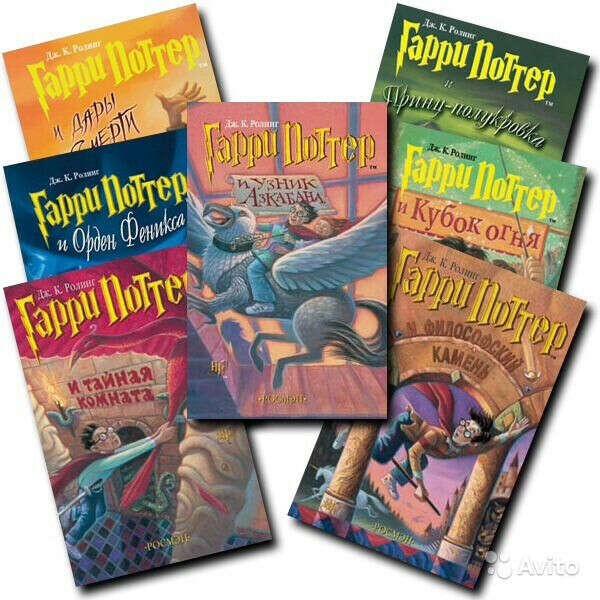 Все книги про Гарри Поттера разом