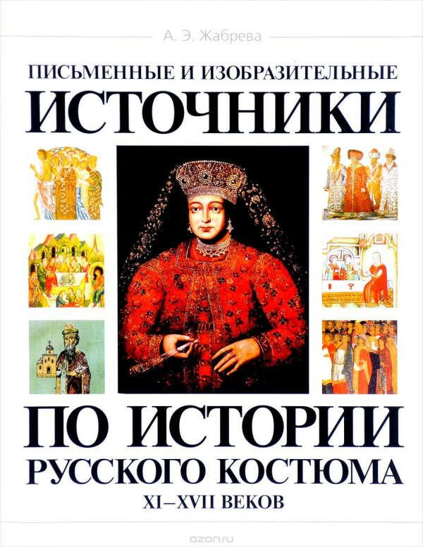 Письменные и изобразительные источники по истории русского костюма XI-XVII веков