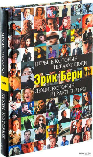 """Книгу """"Игры, в которые играют люди. Люди, которые играют в игры"""" Эрика Берна"""
