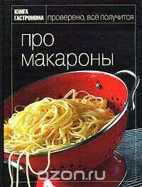 Про макароны. Книга гастронома