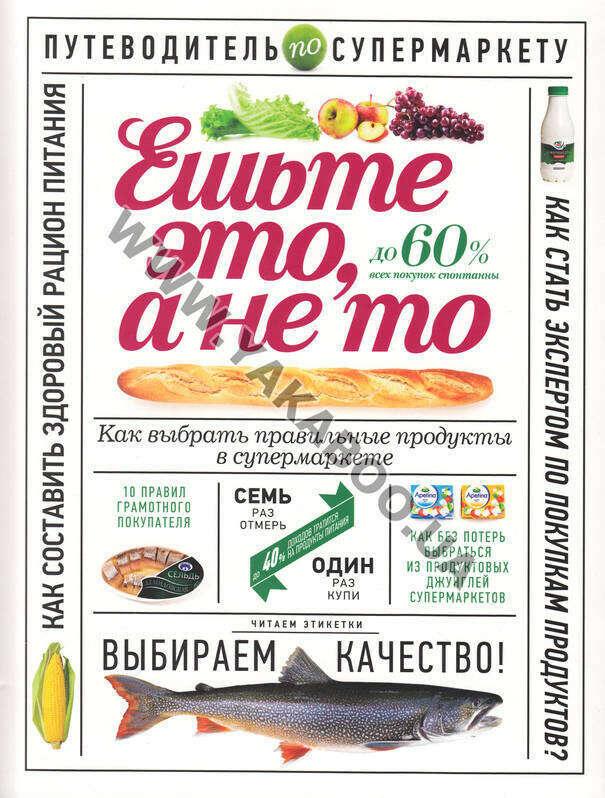Ешьте это, а не то. Как выбрать правильные продукты в супермаркете, Олеся Гиевская