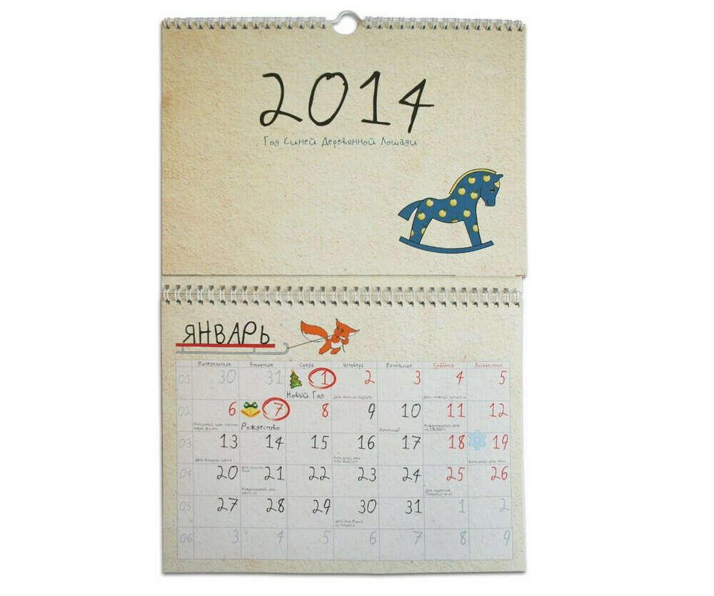 Календарь Крошка Ши