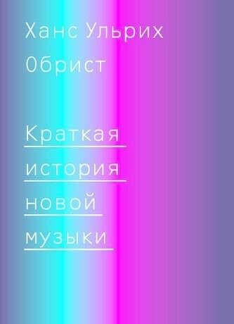 """Ханс Ульрих Обрист """"Краткая история новой музыки"""""""