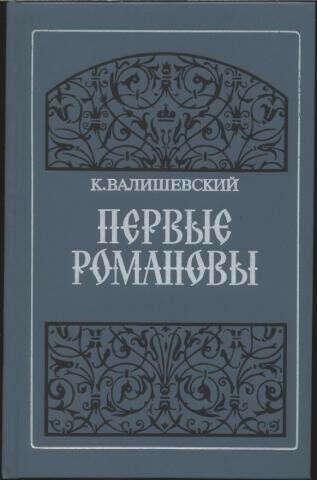Книги Валишевского