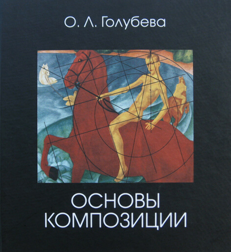 Основы композиции (О.Л.Голубева)