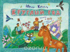Круглый год (+ DVD-ROM)