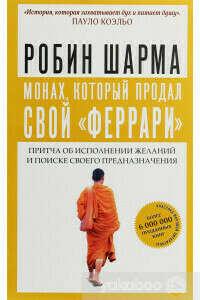 """Робин Шарма. Монах, который продал свой """"феррари"""". Притча об исполнении желаний и поиске своего предназначения"""