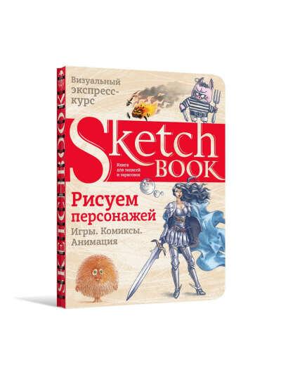 Sketchbook. Рисуем персонажей: игры, комиксы, анимация, Эксмо