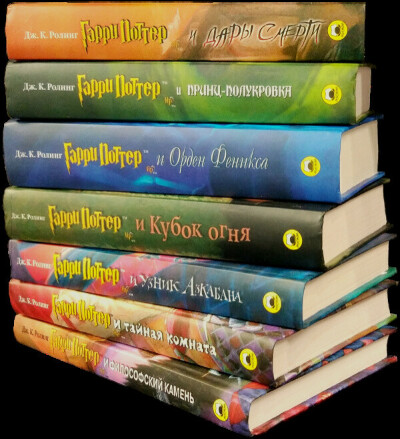 Гарри Поттер в переводе Росмэн (1, 2, 5, 6, 7 книги)