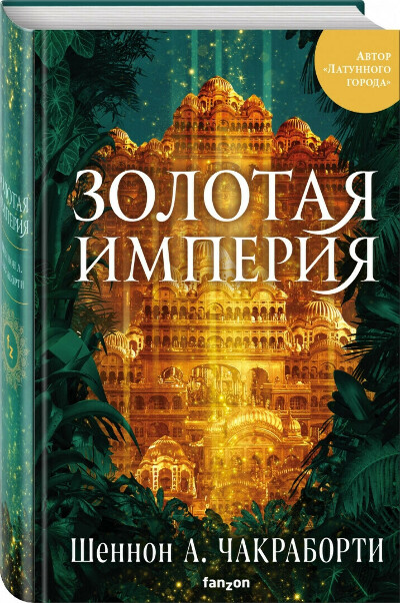 Золотая империя. Шеннон А. Чакраборти