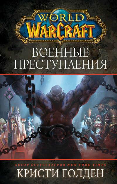 World of Warcraft: Военные преступления | Голден Кристи
