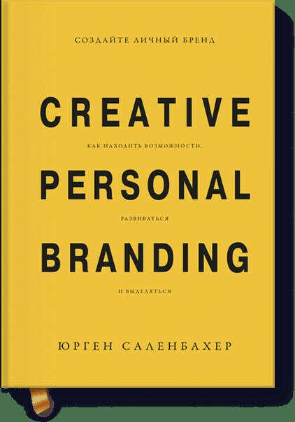 Создайте личный бренд (Юрген Саленбахер)