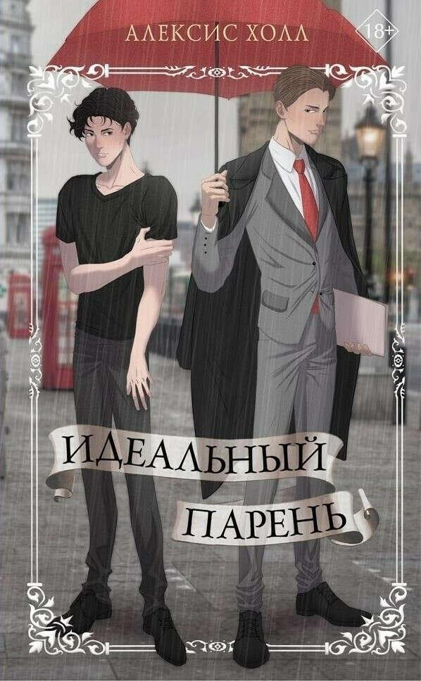 """Алексис Холл """"Идеальный парень"""""""