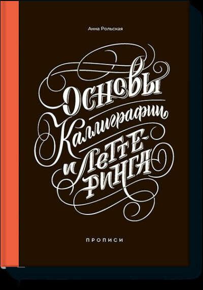 Основы каллиграфии и леттеринга (Анна Рольская) — купить в МИФе