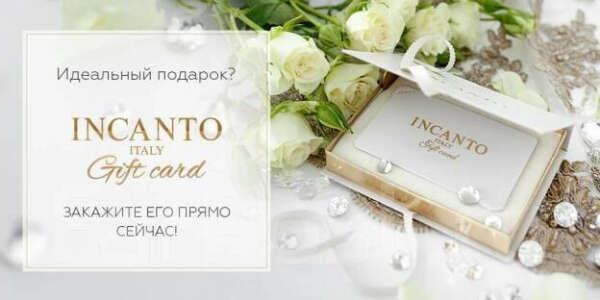 Заказать сертификат INCANTO