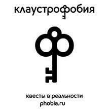 Сертификат в Клаустрофобию