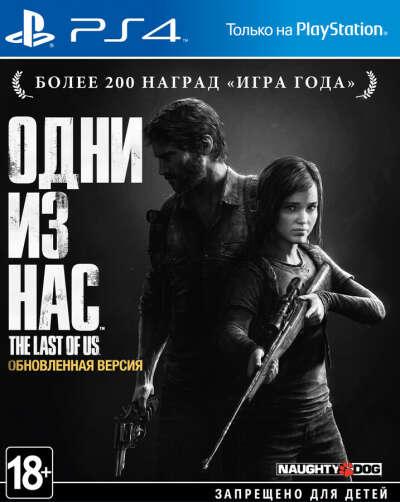 The Last of Us (Одни из Нас) Обновленная версия (Рус) для PS4