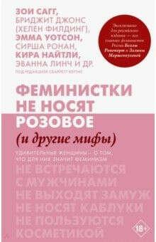 Кертис, Филдинг, Сагг: Феминистки не носят розовое (и другие мифы)