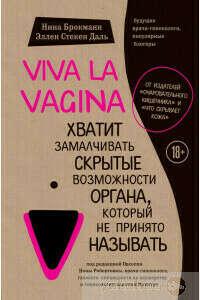 Viva la vagina. Хватит замалчивать скрытые возможности органа, который не принято называть – Ніна Брохманн