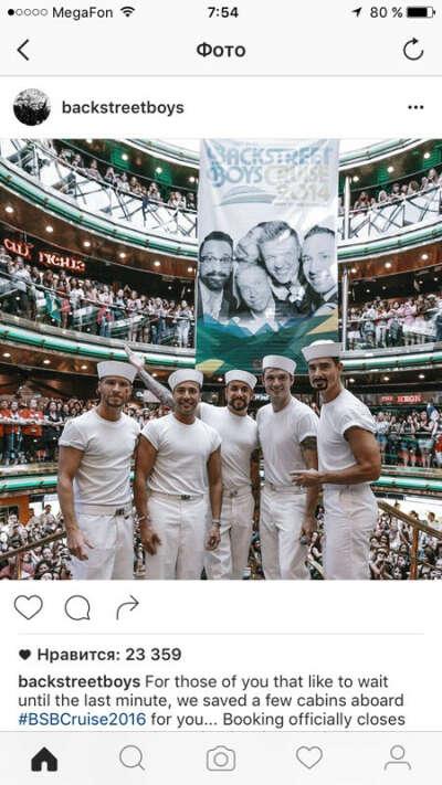 Тряхнуть стариной с Backstreet Boys