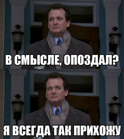 Перестать опаздывать )