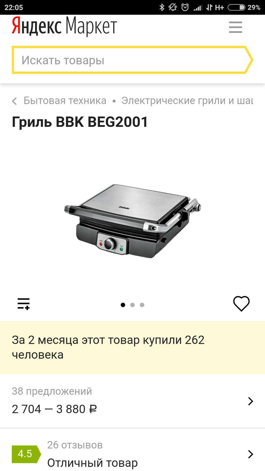 Гриль BBK BEG2001