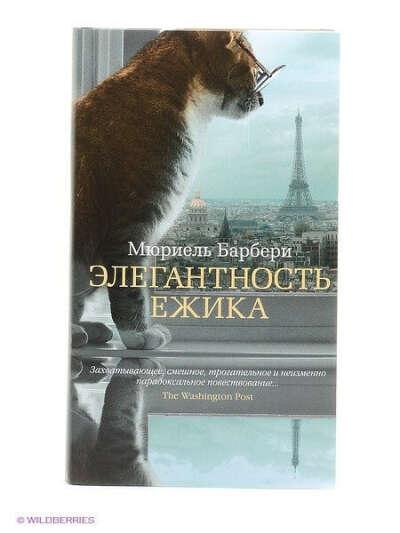 """Прочитать книгу """"Элегантность ёжика"""" Мюриель Барбери"""