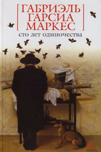Г. Маркес «Сто лет одиночества»
