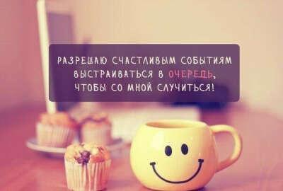 больше радостных событий)