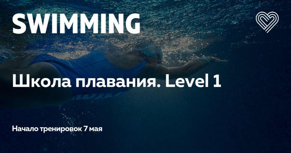 Школа плавания для взрослых I Love Supersport Swimming