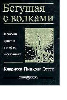 """Книга """"Бегущая с волками: женский архетип в мифах и сказаниях"""" Эстес К."""