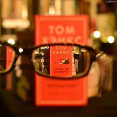 Книга Тома Хэнкса «Уникальный экземпляр»