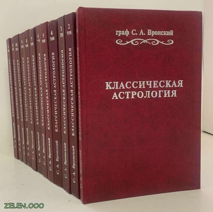 """Книги С. Вронского """"Классическая астрология"""" в 13 томах"""