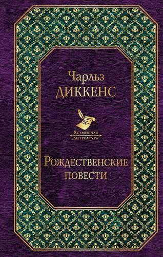 Рождественские повести  Диккенс Чарльз