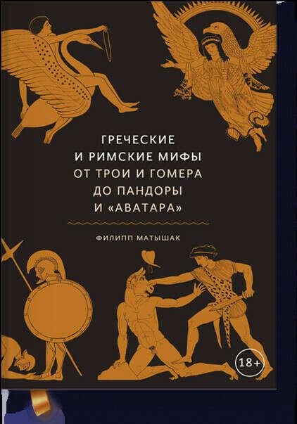 Греческие и римские мифы (Филипп Матышак) — купить в МИФе