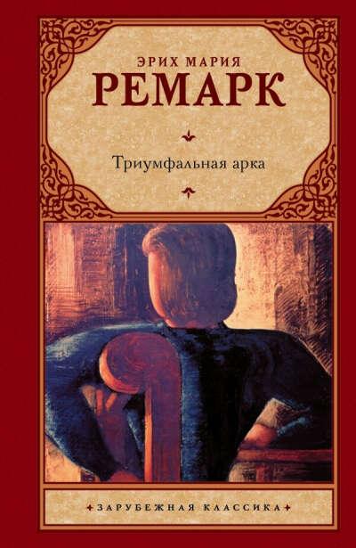 "Э. М. Ремарк ""триумфальная арка"""