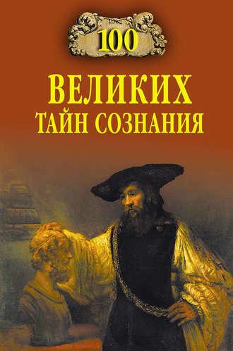 Анатолий Бернацкий: 100 великих тайн сознания