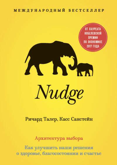 """Nudge. Архитектура выбора"" Р. Талер, К. Санстейн"