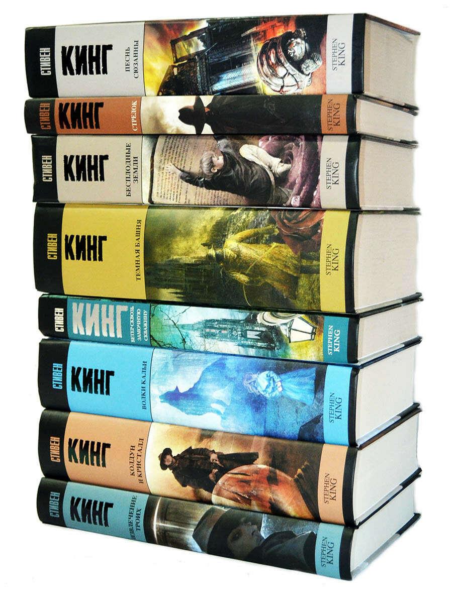 "Прочитать ""Темную башню"" Стивена Кинга"