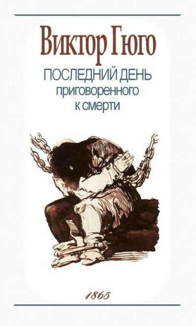 Виктор Гюго - Последний день приговоренного к смерти
