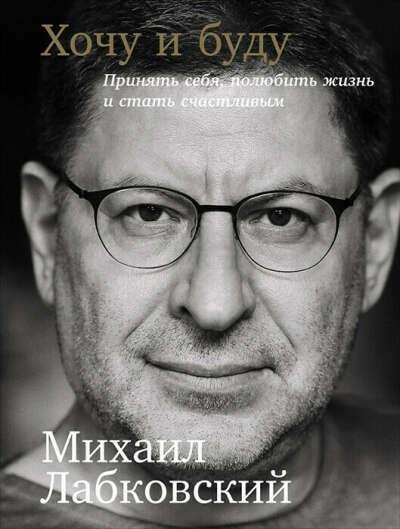 """книга михаил лабковский """"хочу и буду"""""""
