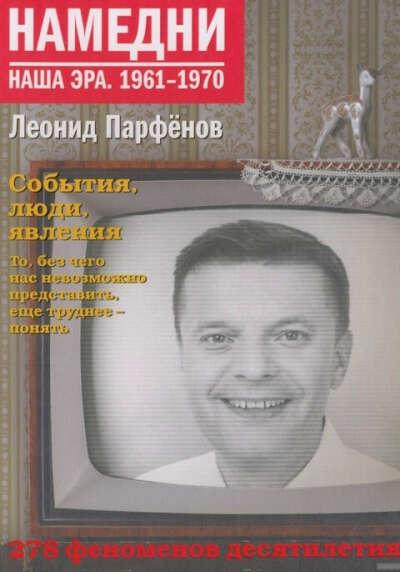 Намедни 1961-1970