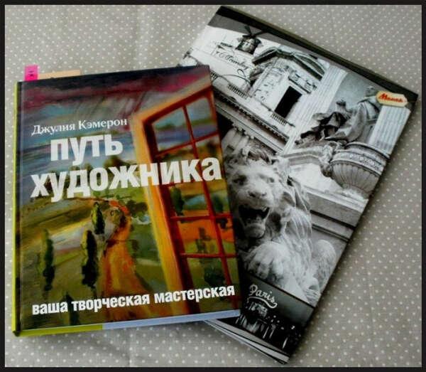 Книга Путь художника Джулия Кэмерон