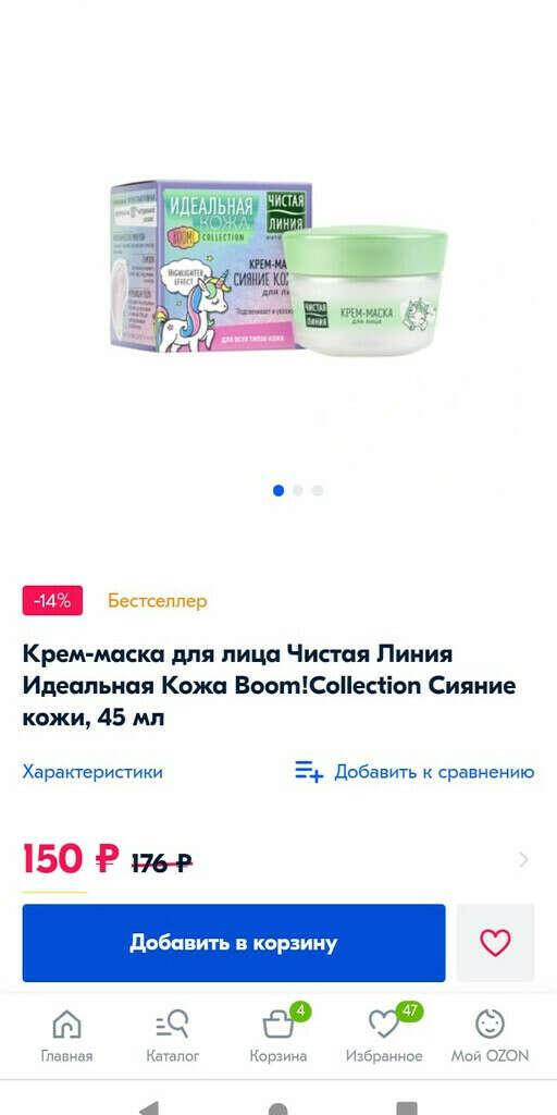 Крем-маска для лица Чистая Линия Идеальная Кожа Boom!Collection Сияние кожи, 45 мл